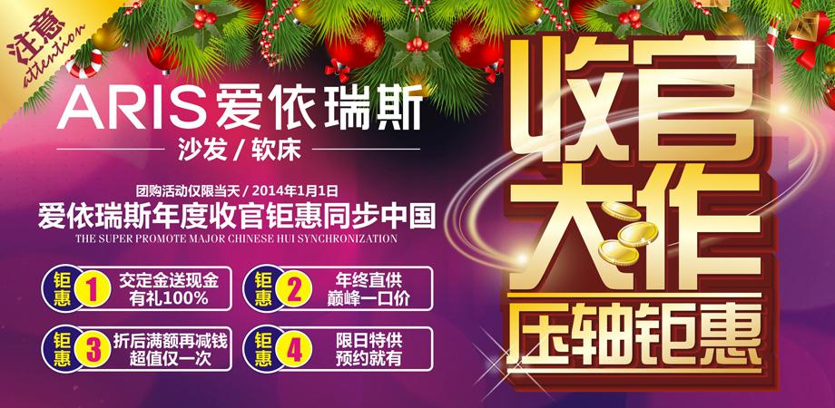 【北京】1月1日爱依瑞斯收官大作压轴钜惠-北京一起装修网
