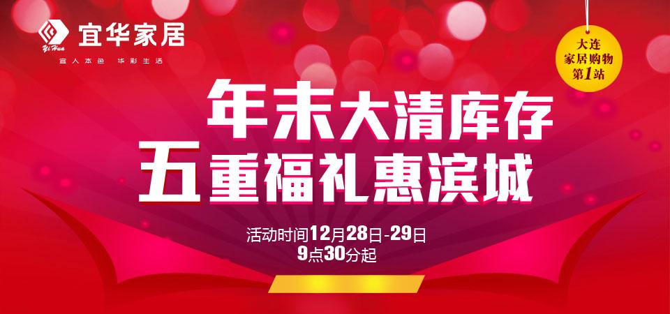 【大连】宜华家居年末大清仓 12月28-29日礼惠滨城-北京一起装修网