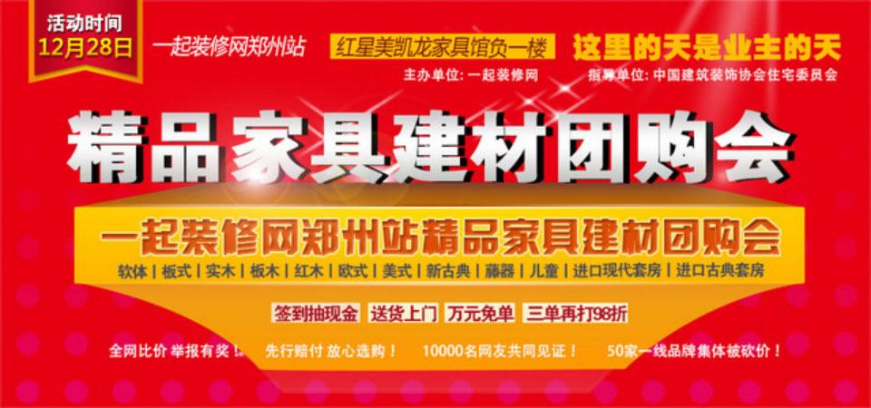 【郑州】12月28日首届精品家具劲爆会-北京一起装修网