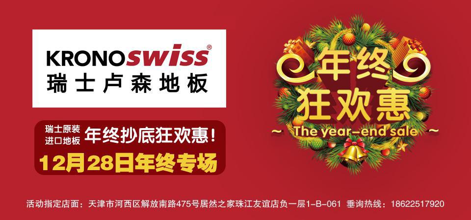 【天津】瑞士卢森地板年终狂欢惠-北京一起装修网