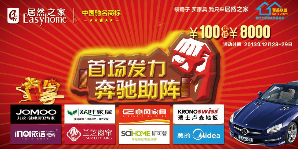 【预告】12.28日--1.5日居然之家8大品牌活动专场-北京一起装修网