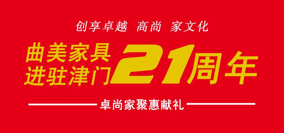 【天津】曲美家具进驻津门21周年庆-北京一起装修网