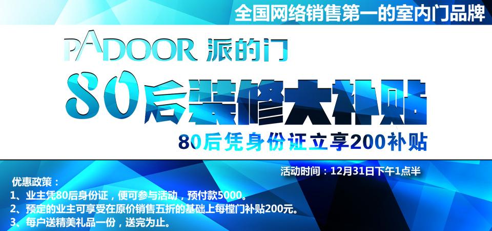 【天津】派的门80后装修大补贴-北京一起装修网