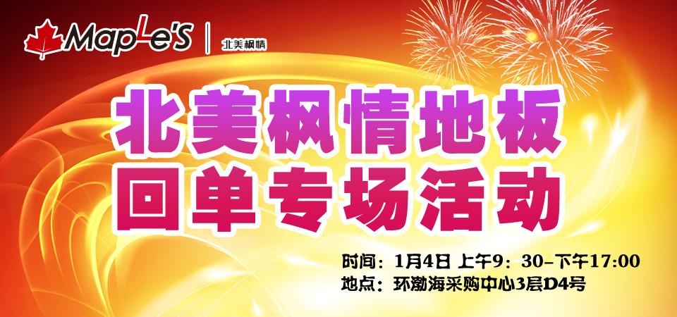 【天津】北美枫情地板回单专场活动-北京一起装修网