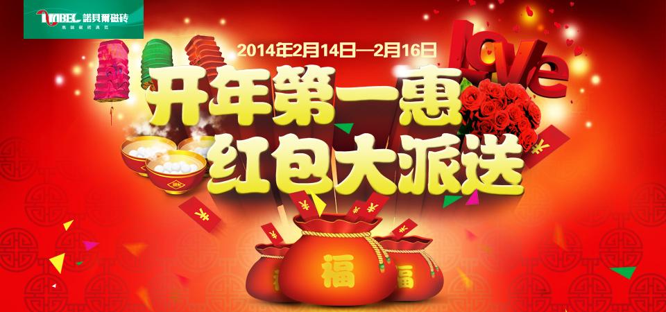 【上海】2月14-16诺贝尔磁砖品牌专场活动-北京一起装修网