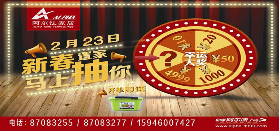 【哈尔滨】2月23日阿尔法家居专场活动-北京一起装修网