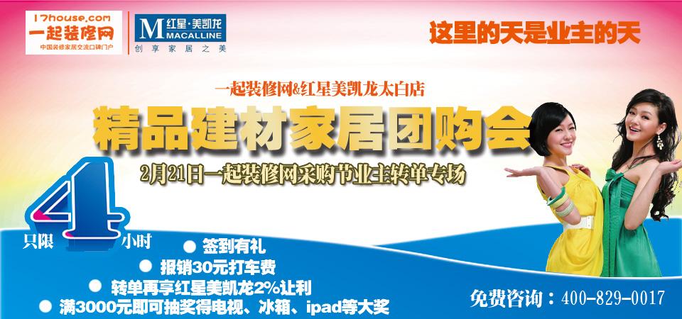 【西安】2月21日精品建材家居团购会(转单专场)-北京一起装修网