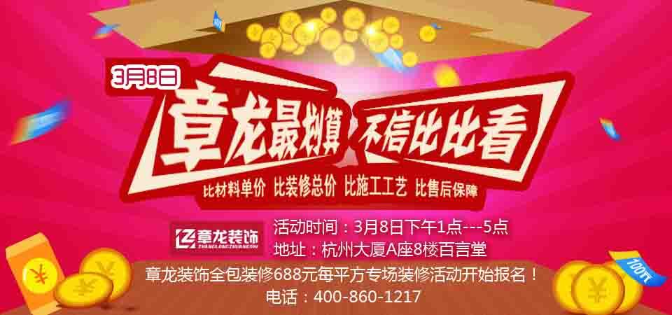 3月8日杭州章龙装饰全包装修688元每平方专场装修活动-北京一起装修网