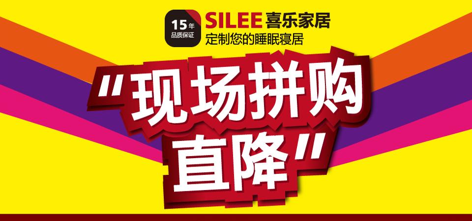 【北京】3月8日 喜乐家居 现场拼购直降-北京一起装修网