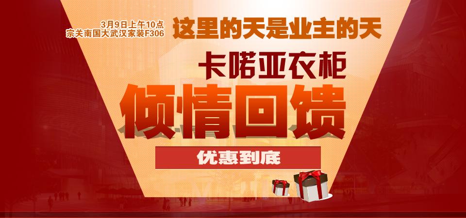 【武汉站】卡喏亚3月9日倾情回馈-北京一起装修网
