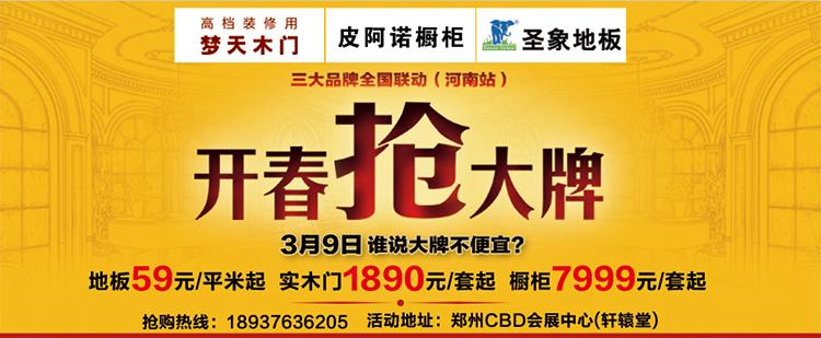 3月9日皮阿诺开春抢大牌-北京一起装修网