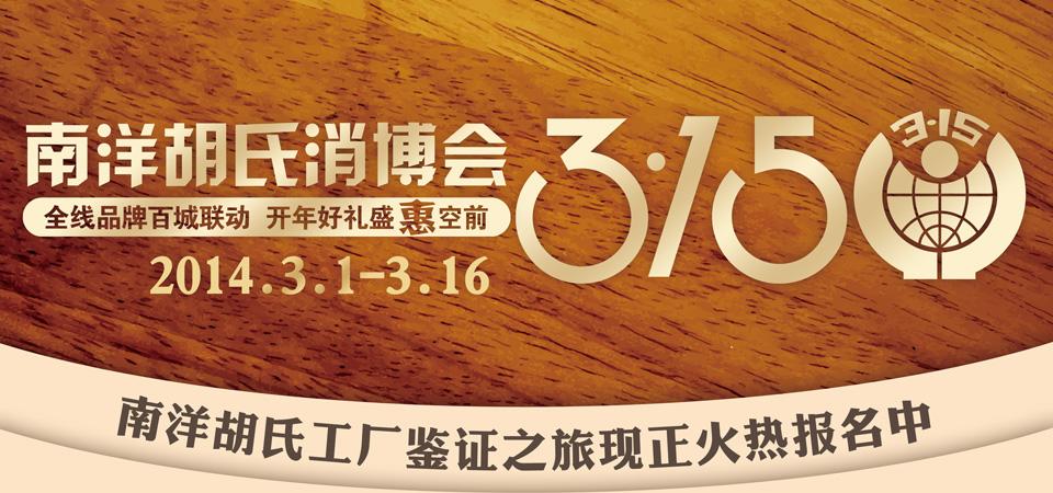 【天津】南洋胡氏消博会-北京一起装修网