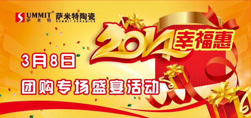 【大连】3月8日萨米特陶瓷幸福惠专场团购活动-北京一起装修网