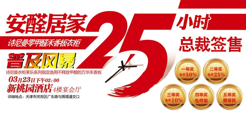 【天津】诗尼曼零甲醛禾香板衣柜普及风暴第五季-北京一起装修网