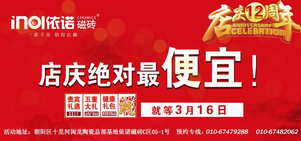 【北京】依诺磁砖12周年闽龙旗舰店光荣绽放-北京一起装修网
