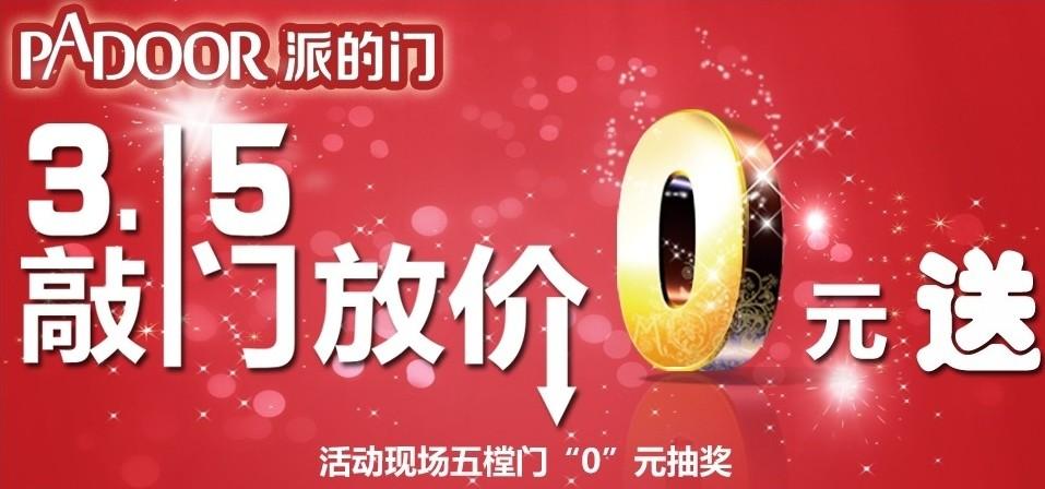 """【北京】派的门3.15敲门放价""""0""""元送-北京一起装修网"""