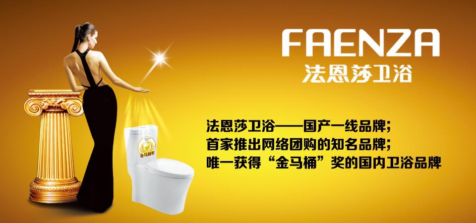 【北京】3月22-23日法恩莎卫浴专场活动-北京一起装修网