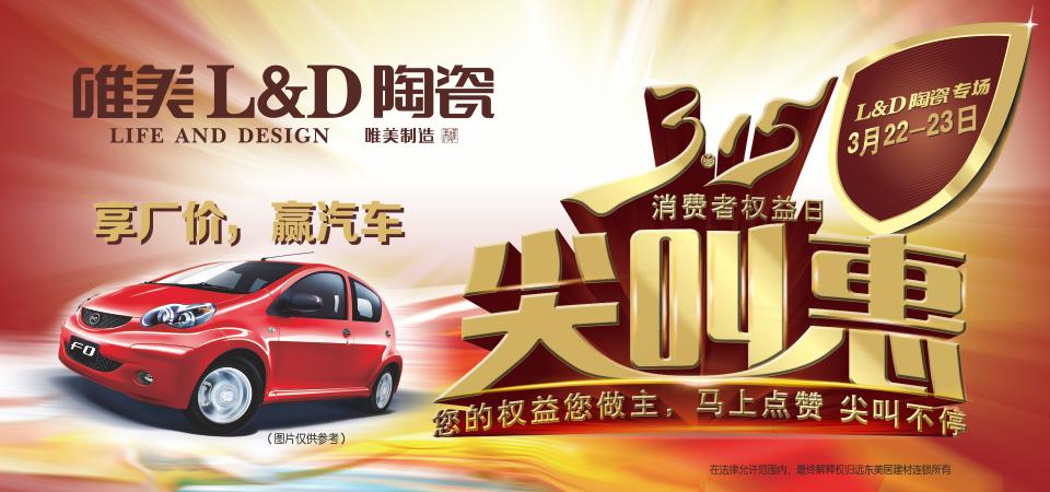 【北京】3月22-23日唯美L&D陶瓷专场活动-北京一起装修网