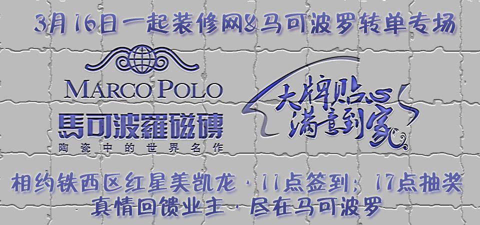 【沈阳】3月16日马可波罗转单专场-北京一起装修网