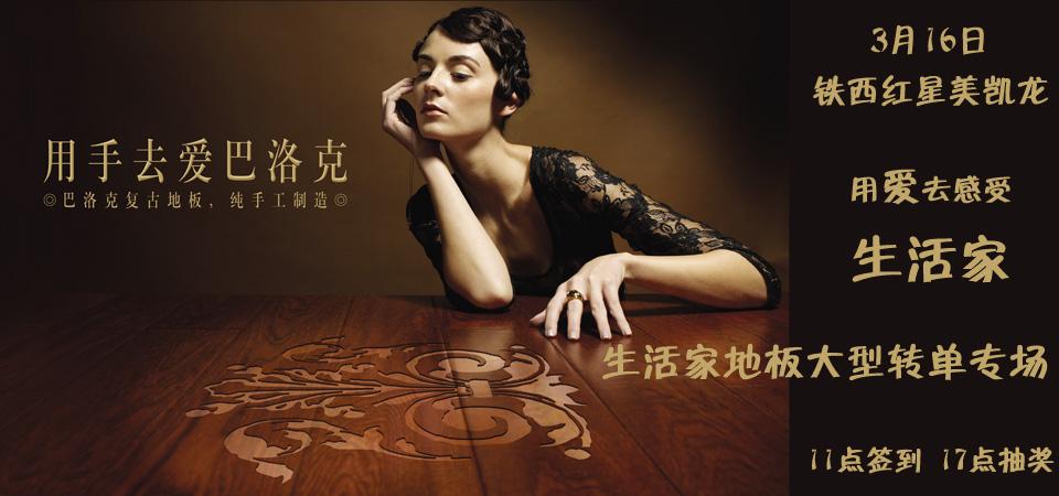 【沈阳】3月16日生活家地板转单专场-北京一起装修网