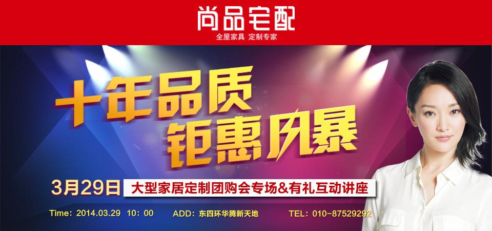 【北京】3月29日尚品宅配十年品质 钜惠风暴-北京一起装修网