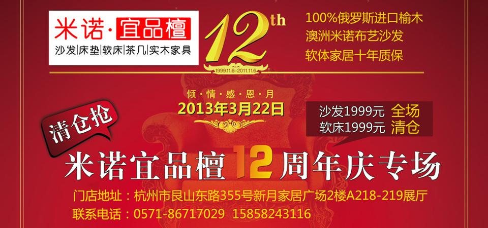【杭州】米诺·宜品檀家具12周年庆专场活动 -北京一起装修网