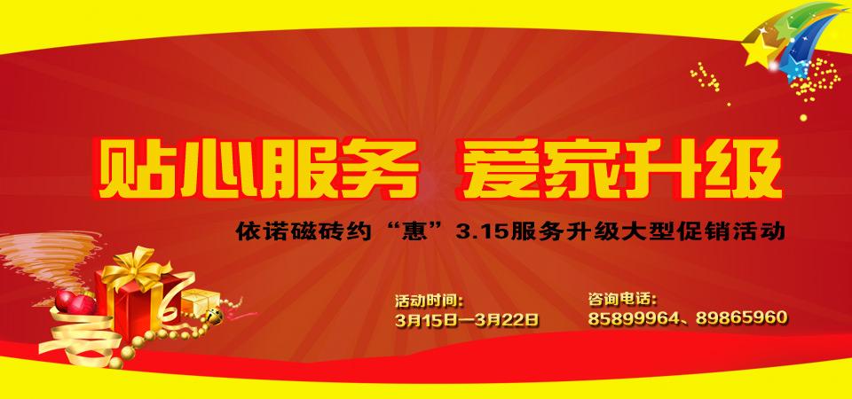 【依诺磁砖】3月15-22日贴心服务  爱家升级-北京一起装修网