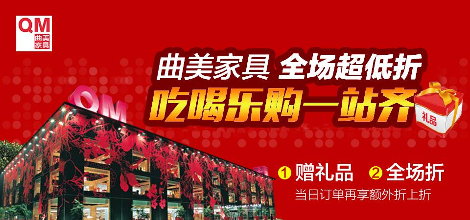 【北京】3月29-30日曲美全场超低折--吃喝乐购一站齐!仅此两天等您来!-北京一起装修网
