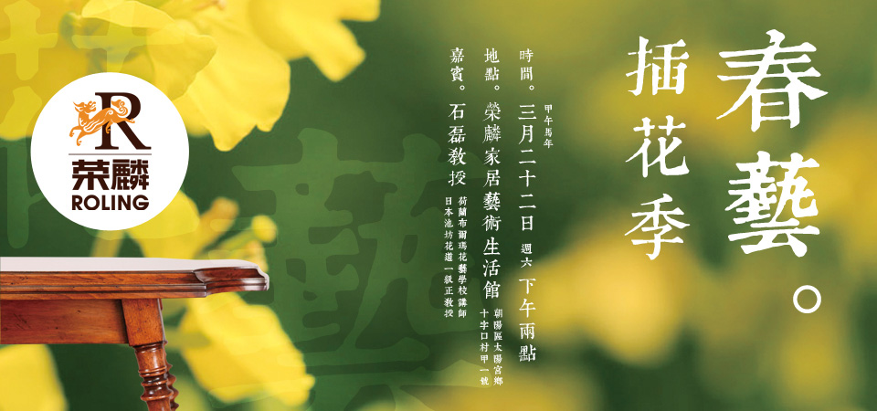 """【北京】3月22日荣麟世佳""""春暖花开,荣麟迎春会""""-北京一起装修网"""
