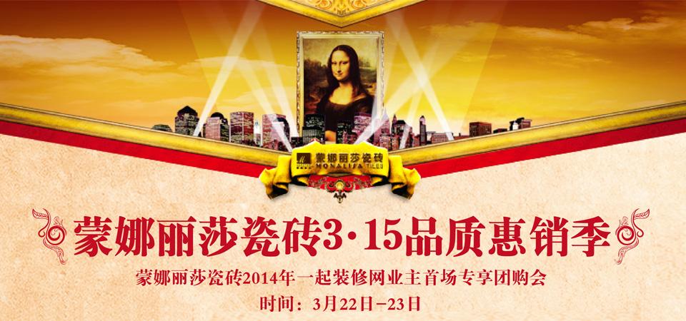 【天津】蒙娜丽莎瓷砖315品质惠销季-北京一起装修网