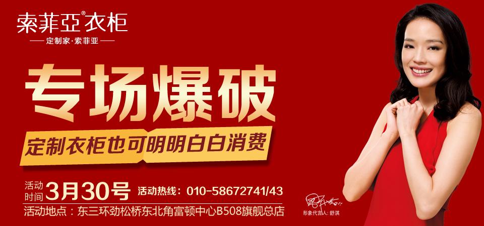 【北京】3月30日索菲亚衣柜专场爆破-北京一起装修网