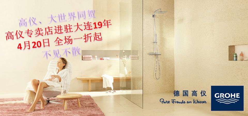 【大连】4月20日德国高仪卫浴进驻大连19周年庆-北京一起装修网