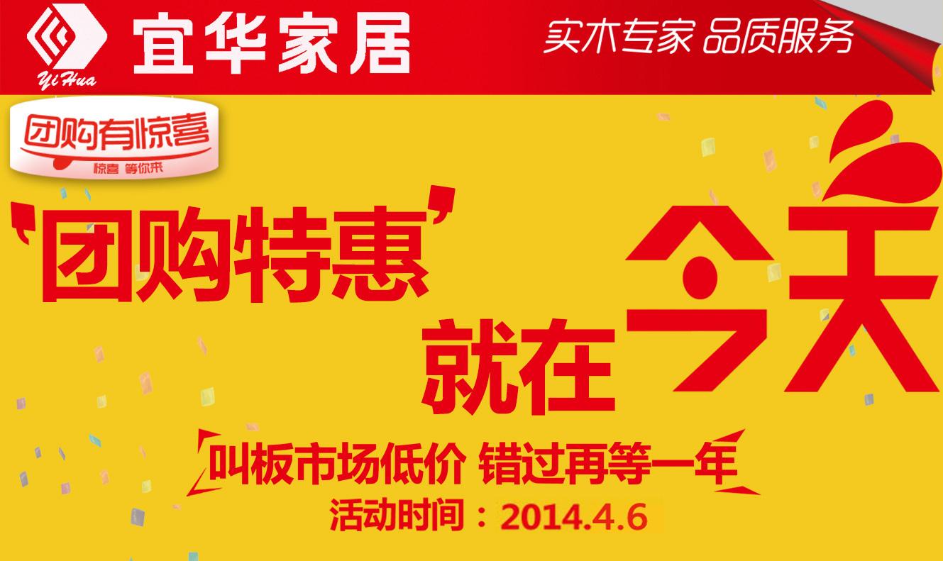【北京】4月6日宜华家居叫板市场低价,错过再等一年!-北京一起装修网