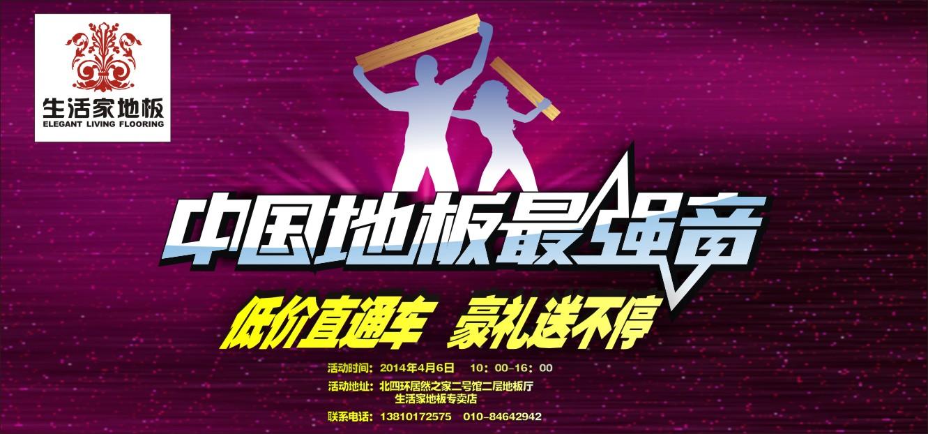 【北京】4月6日生活家地板豪礼送不停-北京一起装修网