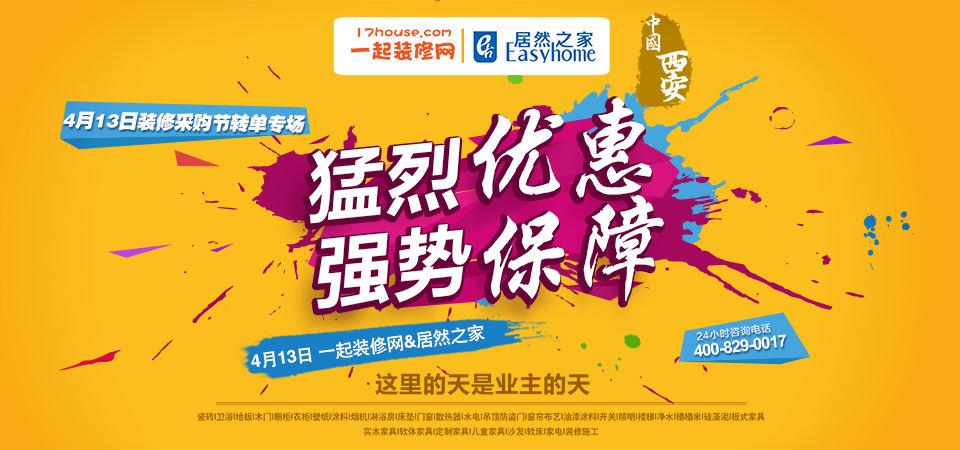 【西安】4月13日居然之家转单专场-北京一起装修网