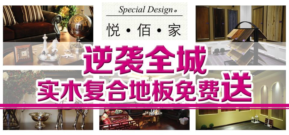 【天津】悦佰家地板实木复合地板免费送-北京一起装修网