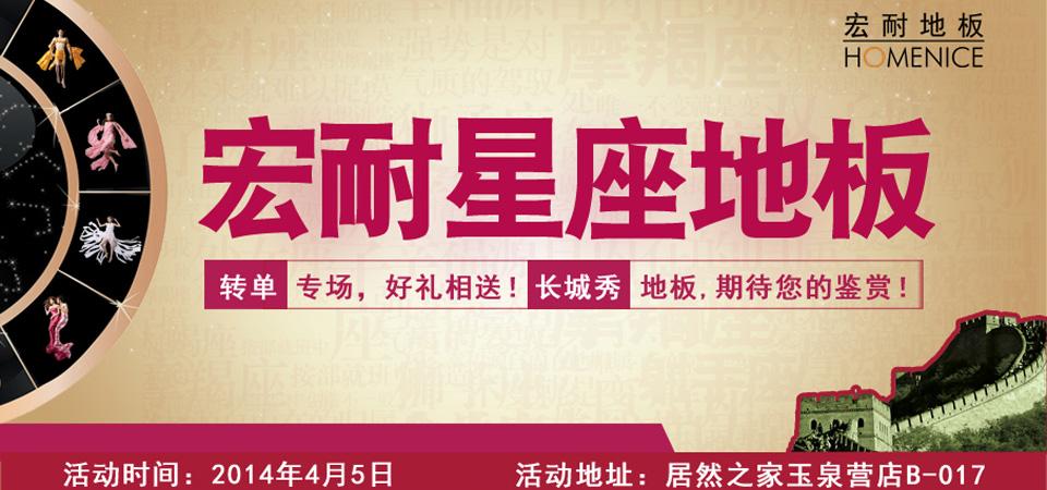 【北京】4月5日宏耐地板转单专场,好礼相送!-北京一起装修网