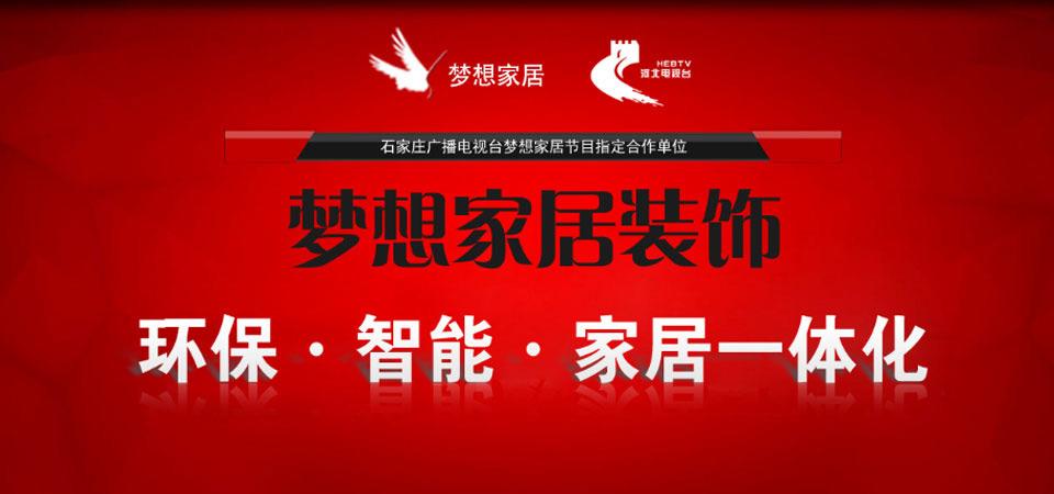 【石家庄】梦想家居装饰曲美店盛大开业 超值特惠-北京一起装修网