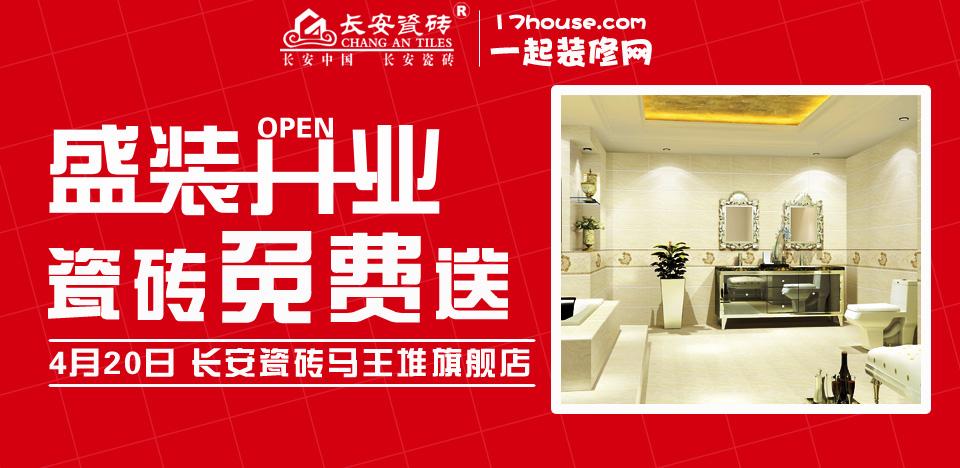 【长沙站】长安陶瓷马王堆专卖店开业活动-北京一起装修网