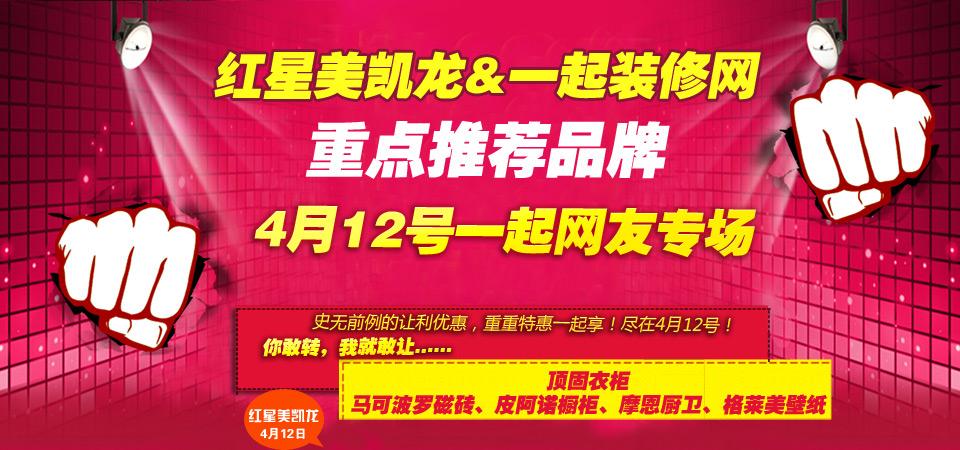 【石家庄】4月12日一起装修网重点推荐品牌回单专场 重重优惠一起享-北京一起装修网