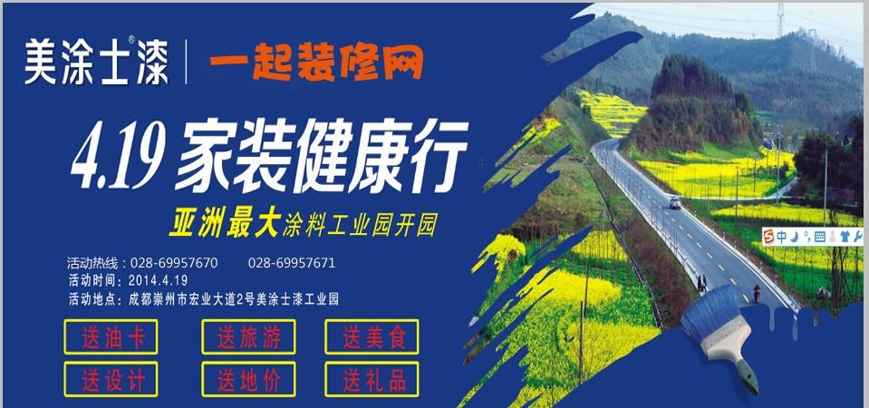 【成都】2014年4月19日美涂士家装健康行最美乡村公路-北京一起装修网
