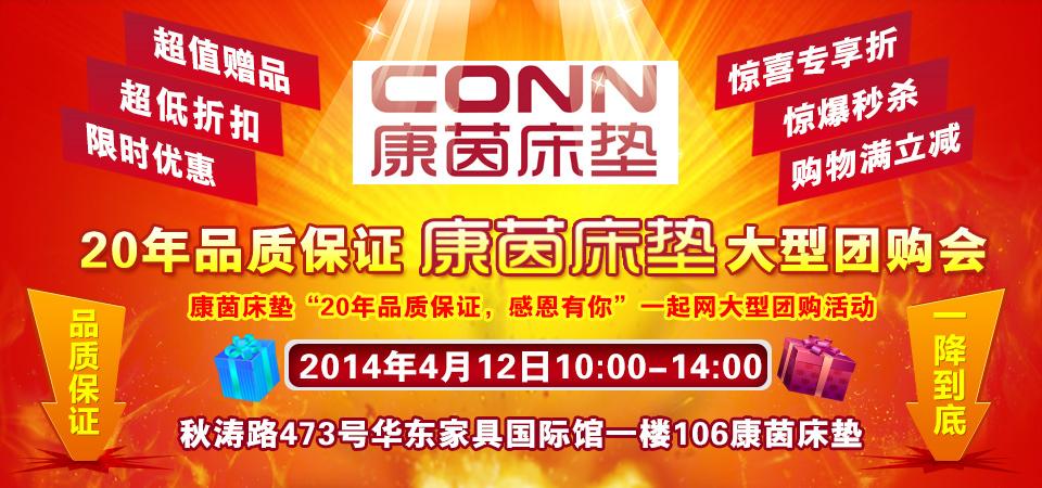 【杭州】4.12康茵床垫大型团购会-北京一起装修网