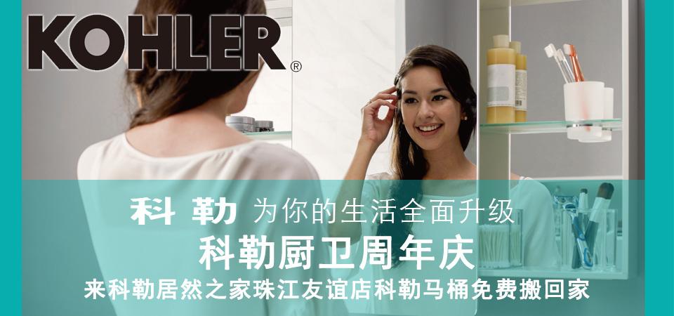 【天津】科勒厨卫周年庆-北京一起装修网