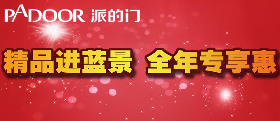 【北京】4月12-13日派的门全年专享惠-北京一起装修网
