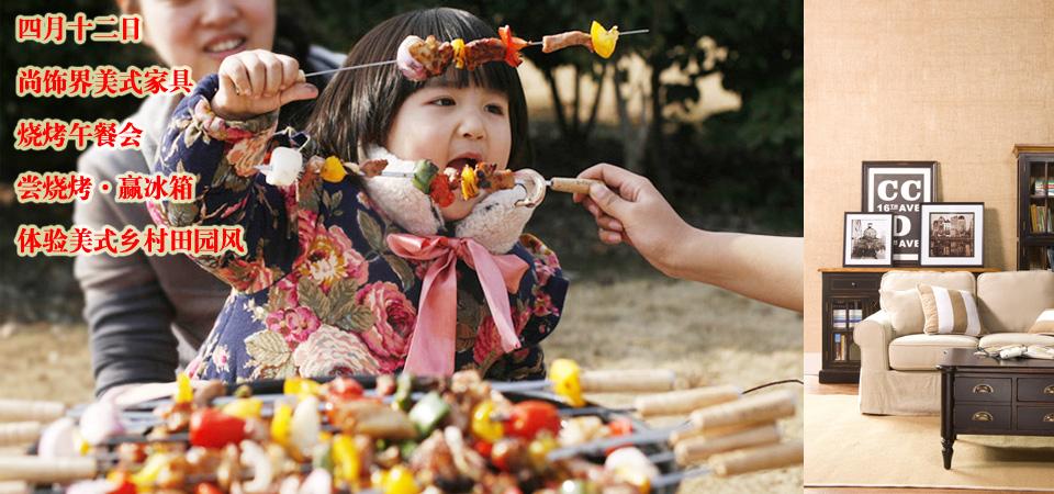 【北京】2014.4.12尚饰界美式家具 烧烤午餐会-北京一起装修网