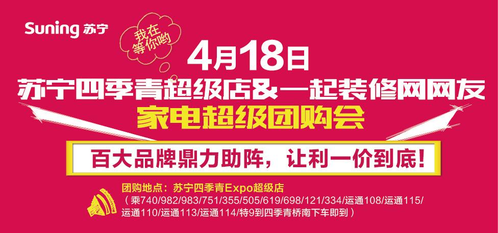 【北京】4月18日苏宁家电超级团购会-北京一起装修网