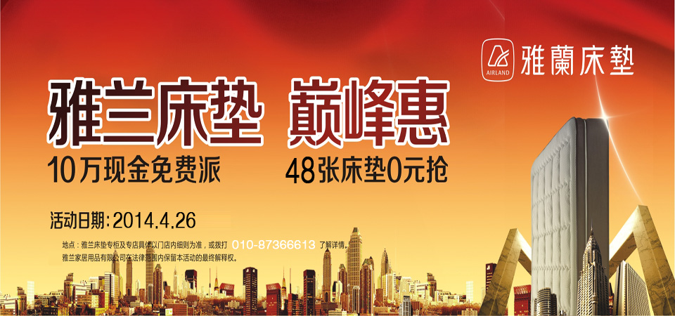 【北京】2014年4月26日雅兰床垫 巅峰惠-北京一起装修网