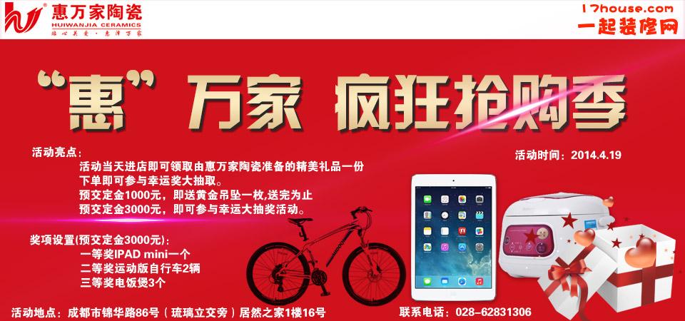 【成都】2014年4月19日惠万家 疯狂抢购季-北京一起装修网