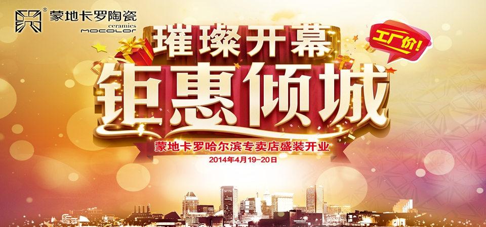 【哈尔滨】4月19-20日蒙地卡罗陶瓷专场活动-北京一起装修网