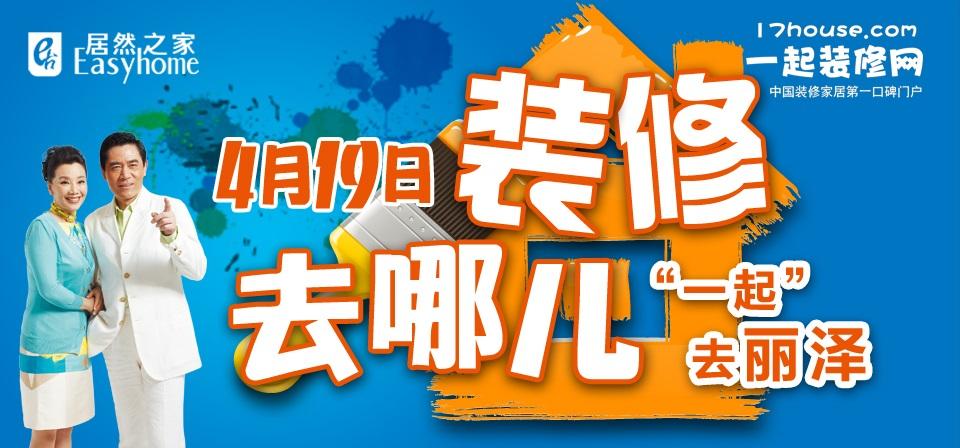 【北京】4月19日居然之家丽泽店全面让利-北京一起装修网